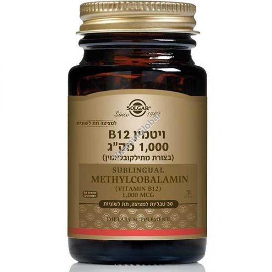 Sublingual Vitamin B12 Methylcobalamin 1000 mcg 30 tablets - Solgar
