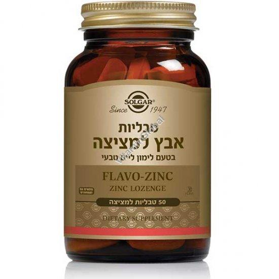 Flavo-Zinc Lozenges 23 mg 50 tablets - Solgar