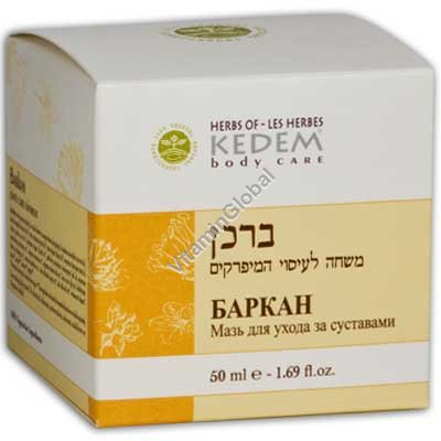 Barkan Joints Care Ointment 50 ml - Herbs of Kedem