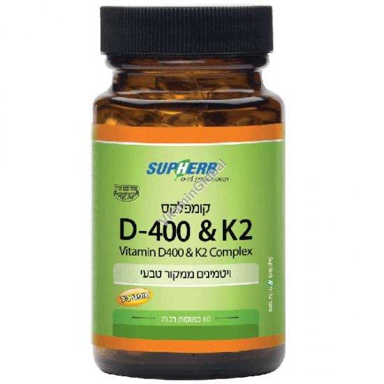Kosher L\'Mehadrin Vitamin D-400 & K2 Complex 60 softgels - Supherb