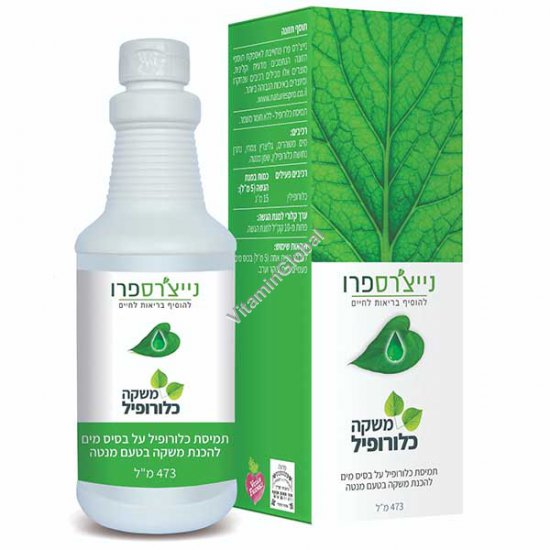 Kosher Badatz Liquid Chlorophyll 500 ml (16 OZ) - Nature\'s Pro