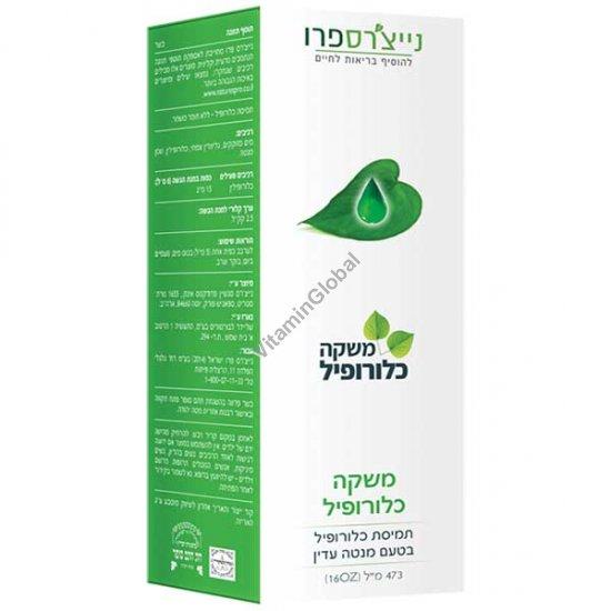 Kosher Badatz Liquid Chlorophyll 473 ml (16 OZ) - Nature\'s Pro