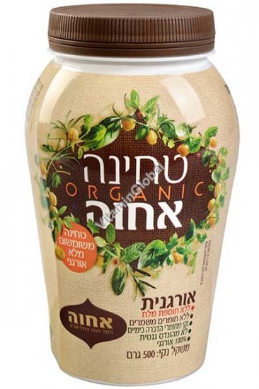 Organic Whole Sesame Tahini Paste 500g - Achva