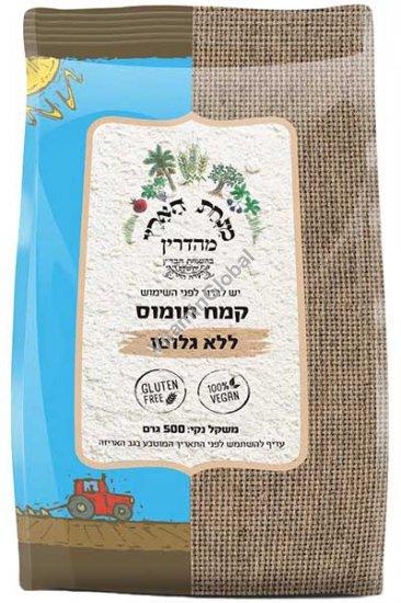 Gluten Free Chickpea Flour 500g - Minhat HaEretz