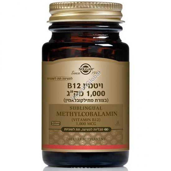 Sublingual Vitamin B12 Methylcobalamin 1000mcg 60 tablets - Solgar