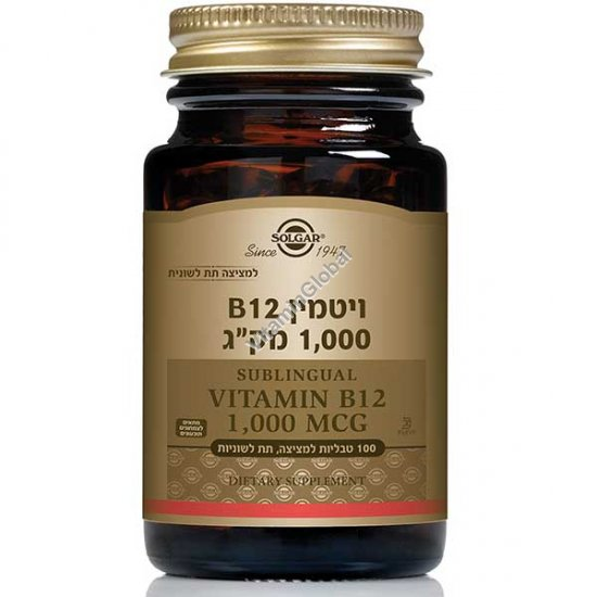 Sublingual Vitamin B12 1000 mcg 100 tablets - Solgar