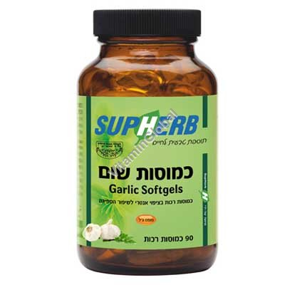 Kosher L\'Mehadrin Garlic 90 Softgels - SupHerb