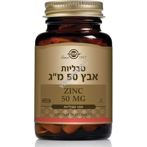 Zinc 50 mg 100 tablets - Solgar