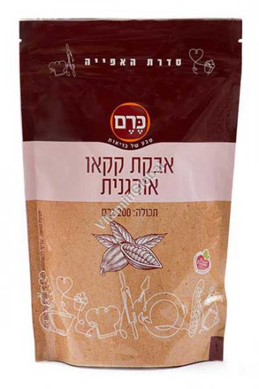 Organic Cacao Powder 200g - Kerem