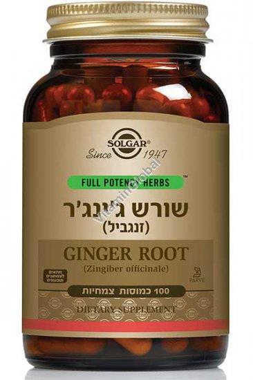 Ginger Root 100 capsules - Solgar