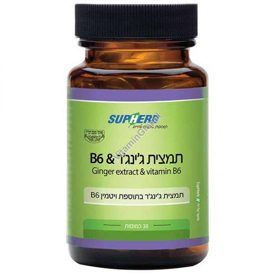 Siсkrid - Kosher Badatz Ginger Extract & Vitamin B6 30 capsules - SupHerb