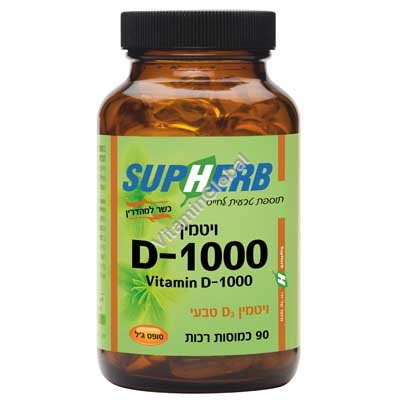 Kosher L\'Mehadrin Vitamin D-1000 IU 90 Softgels - SupHerb