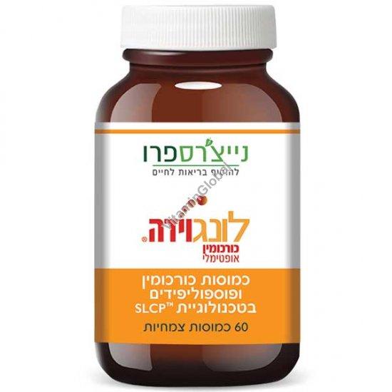Curcumin Longvida and Phospholipid 60 capsules - Nature\'s Pro
