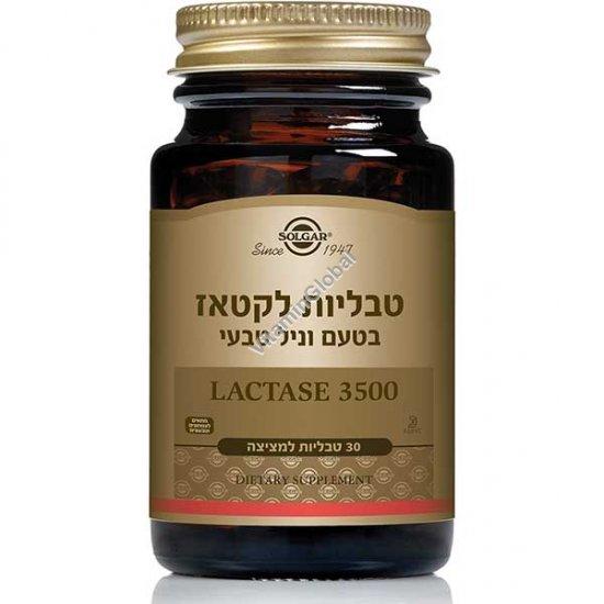Lactase 3500 30 tablets - Solgar